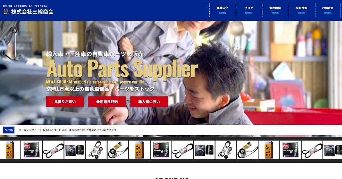 三輪商会の公式WEBサイト